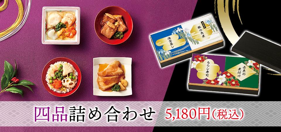 四品詰め合わせ 4,980円(税込)