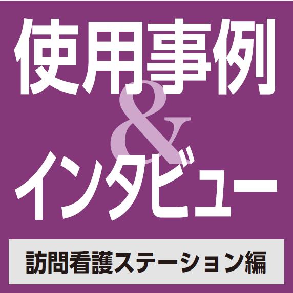 使用事例&インタビュー 訪問看護ステーション編ロゴ