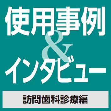 使用事例&インタビュー 訪問歯科診療編ロゴ