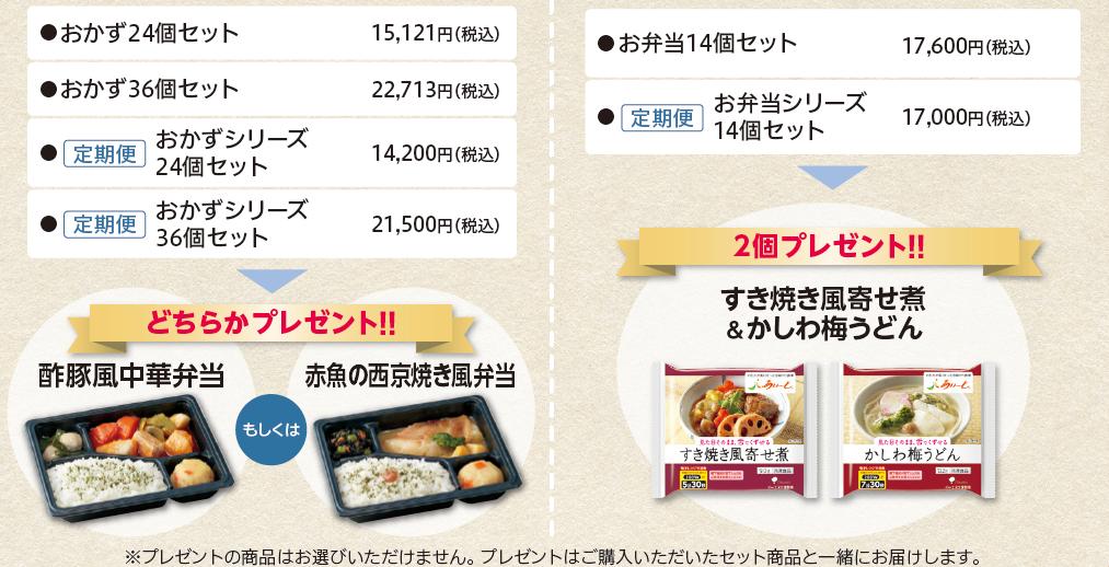 お弁当発売キャンペーン対象商品