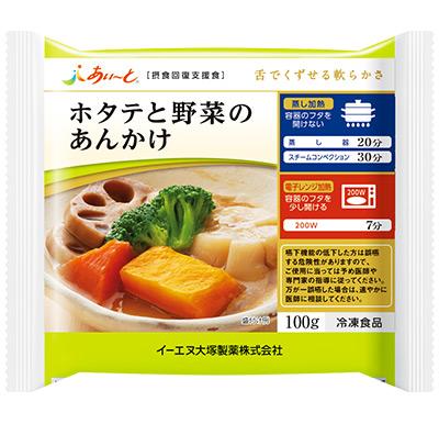 ホタテと野菜のあんかけ