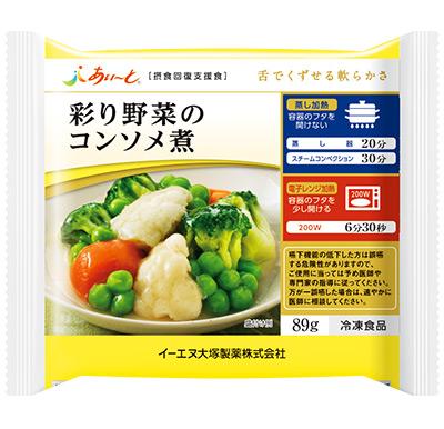 彩り野菜のコンソメ煮