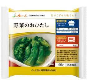 野菜のおひたし