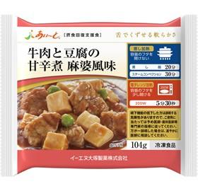 牛肉と豆腐の甘辛煮 麻婆風味
