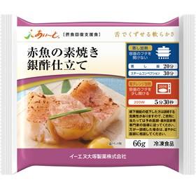 赤魚の素焼き 銀酢仕立て