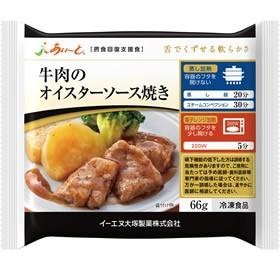牛肉のオイスターソース焼き