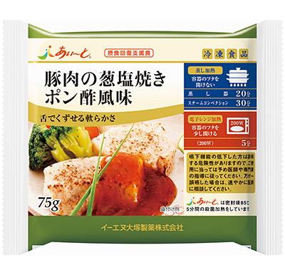 豚肉の葱塩焼き ポン酢風味